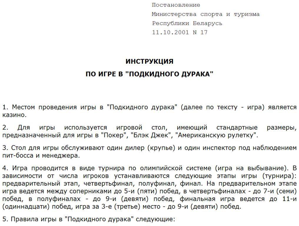 Беларусь. Казино для подкидного дурака