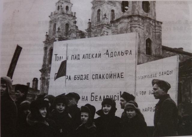 белорус-плакат