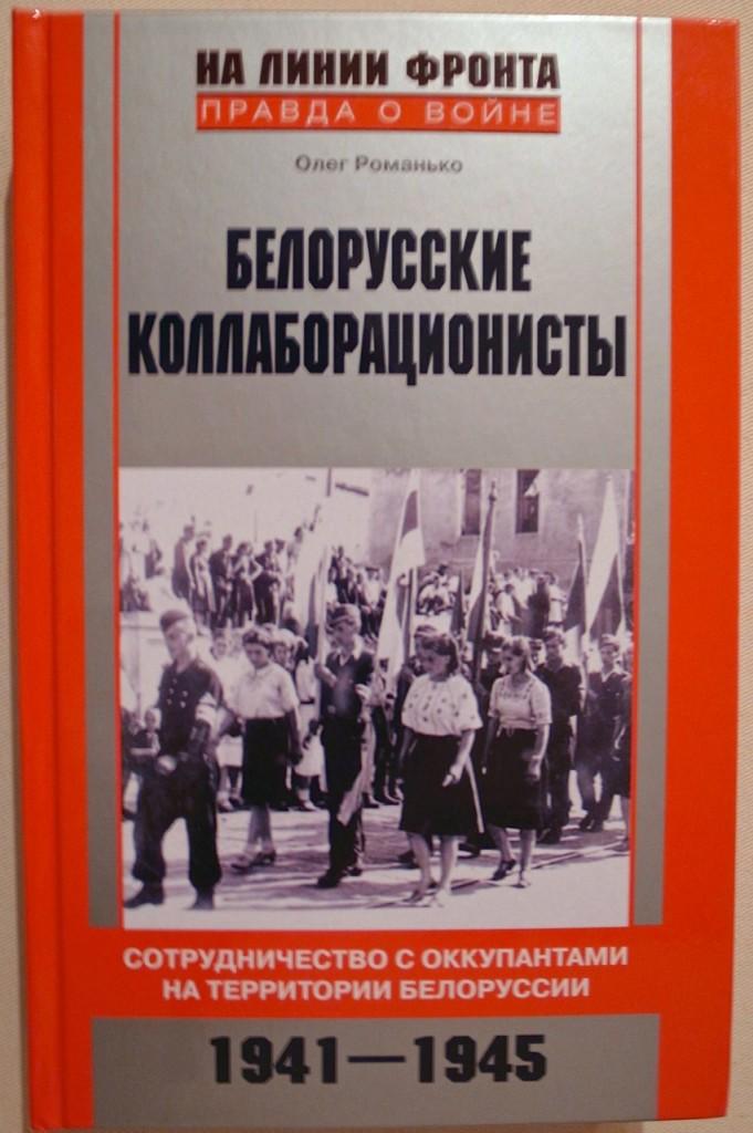 Сотрудничество с оккупантами на территории Белоруссии 1941-1945