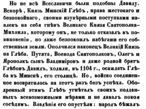 Глеб Минский