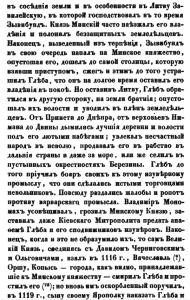 Глеб Минский-2