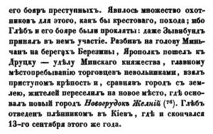 Глеб Минский-3