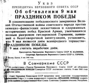 День Победы. Указ
