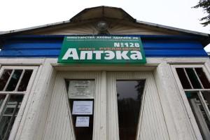 Аптека, Рубежевичи (2)