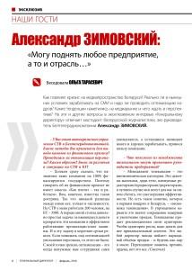 """Интервью журналу """"Генеральный директор"""""""