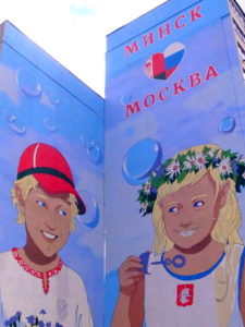 Мурал на Могилёвской