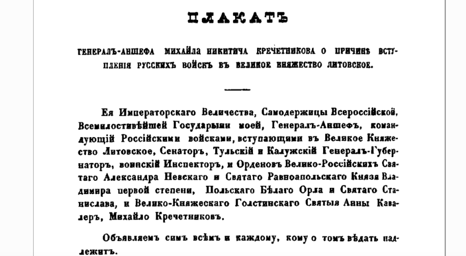 Плакат генерал-аншефа Михайла Никитича Кречетникова